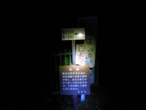 Kaikomagatake_20130706_006