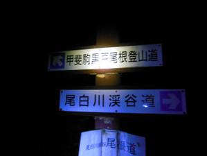 Kaikomagatake_20130706_033