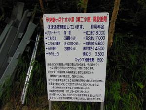 Kaikomagatake_20130706_168