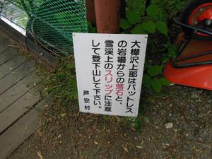 Kitadake_20130713_054