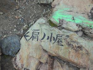 Kitadake_20130713_227