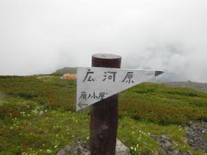 Kitadake_20130713_247