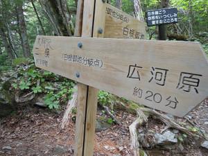 Kitadake_20130713_339