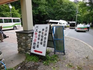 Kitadake_20130713_354