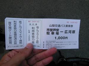 Senjyogatake_20130720_023