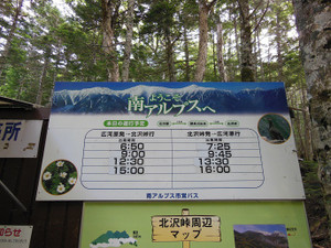 Senjyogatake_20130720_044_2