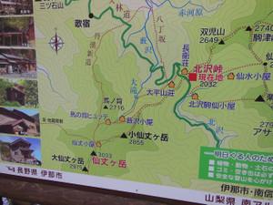 Senjyogatake_20130720_049