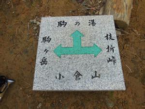 Echigokomagatake_20130810_105