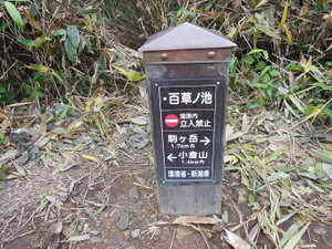 Echigokomagatake_20130810_114