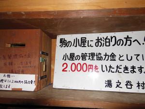 Echigokomagatake_20130810_167