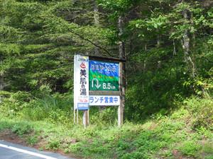 Hanamagariyama_20130831_009
