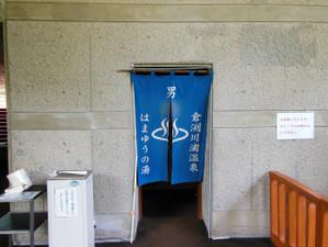 Hanamagariyama_20130831_174
