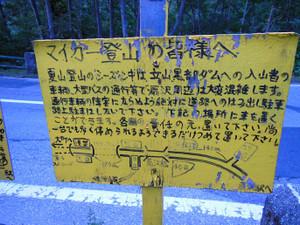 Kashimayarigadake_201309141_012