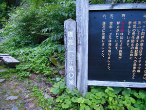 Kashimayarigadake_201309141_020