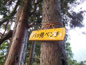 Kashimayarigadake_201309141_036