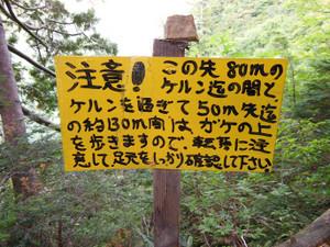 Kashimayarigadake_201309141_048