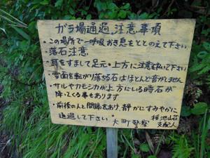 Kashimayarigadake_201309141_115