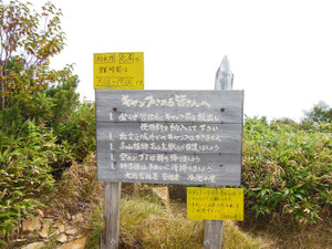 Kashimayarigadake_201309141_318