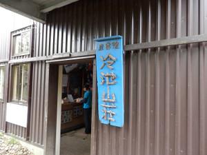 Kashimayarigadake_201309142_121