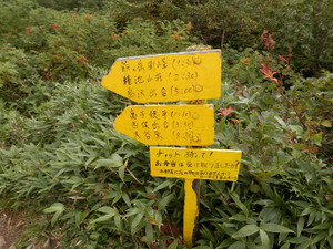 Kashimayarigadake_201309142_123