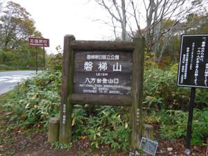 Bandaisanazumayama_20131013_010
