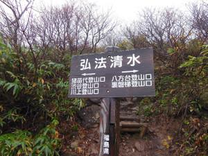 Bandaisanazumayama_20131013_093