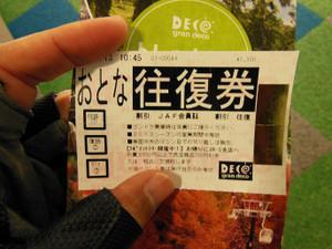 Bandaisanazumayama_20131013_196