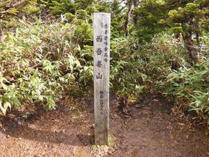 Bandaisanazumayama_20131013_351