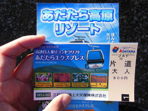 Adatarayama_20131014_034
