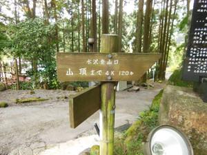 Mizusawayama_hudoutaki_20131019_017
