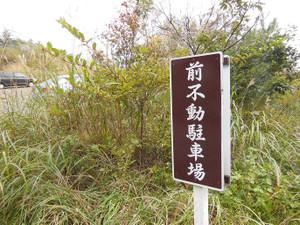Mizusawayama_hudoutaki_20131019_163