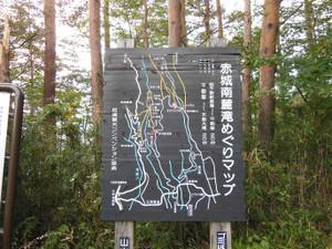 Mizusawayama_hudoutaki_20131019_166