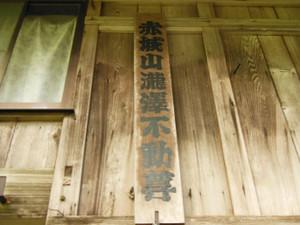 Mizusawayama_hudoutaki_20131019_216