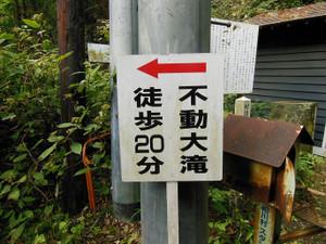 Mizusawayama_hudoutaki_20131019_222