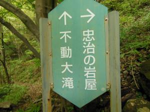 Mizusawayama_hudoutaki_20131019_326