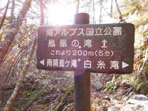 Houousanzan_201311021_097
