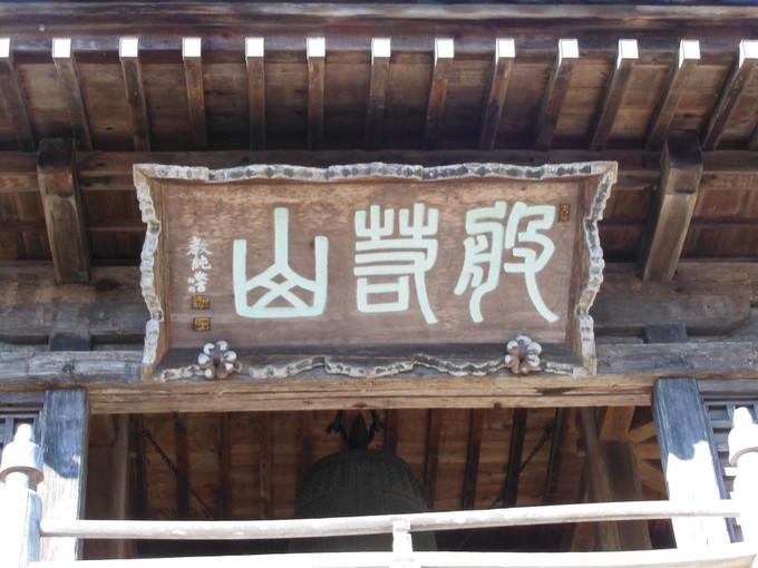 Hannyasan_kamanosawa_201312071_014