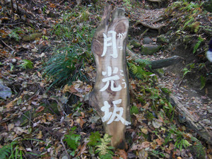 Hannyasan_kamanosawa_201312071_080