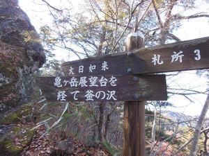 Hannyasan_kamanosawa_201312071_190