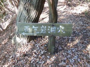 Hannyasan_kamanosawa_201312071_227
