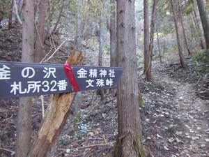 Hannyasan_kamanosawa_201312071_243