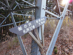 Hannyasan_kamanosawa_201312071_318