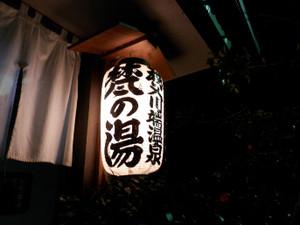 Hannyasan_kamanosawa_201312072_083
