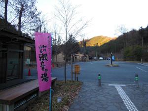Tokurasanzan_20131214_021