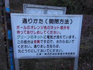 Tokurasanzan_20131214_037