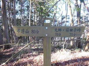 Tokurasanzan_20131214_117