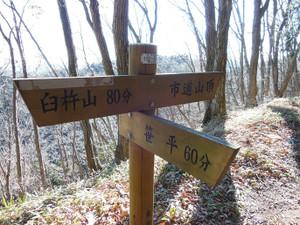 Tokurasanzan_20131214_164