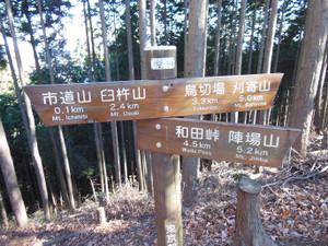 Tokurasanzan_20131214_181