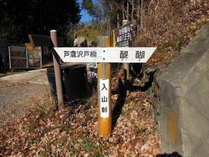 Tokurasanzan_20131214_246
