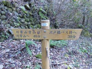 Tokurasanzan_20131214_287